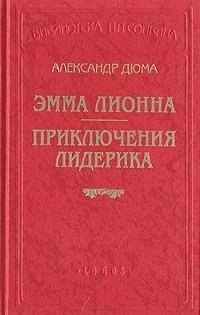 Эмма Лионна/ Приключения Лидерика