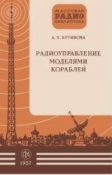 Книга Радиоуправление моделями кораблей