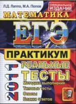 Книга Математика - ЕГЭ 2011 - Типовые тестовые задания - Семенов А.Л., Ященко И.В.