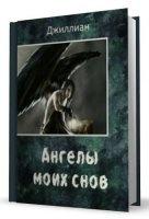 Книга Ангелы моих снов