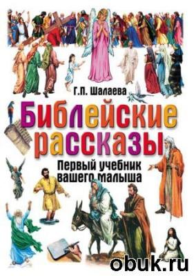 Журнал Библейские рассказы