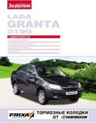 Книга Lada Granta 2190 с двигателем 1.6 Устройство, обслуживание, диагностика, ремонт.