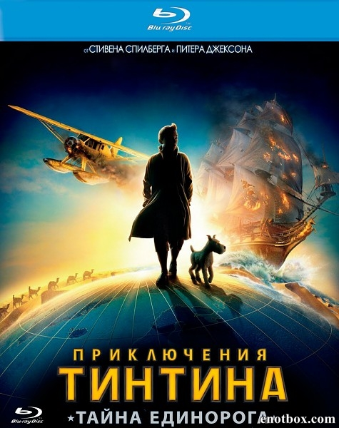 Приключения Тинтина: Тайна Единорога / The Adventures of Tintin (2011/BDRip/HDRip/3D)