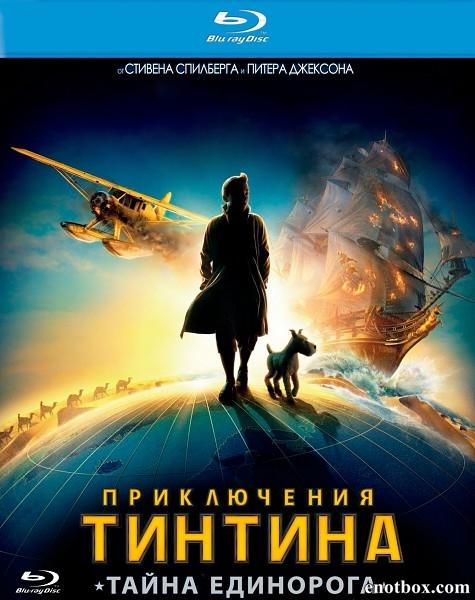 Приключения Тинтина: Тайна Единорога / The Adventures of Tintin (2011/BDRip/HDRip/3D)