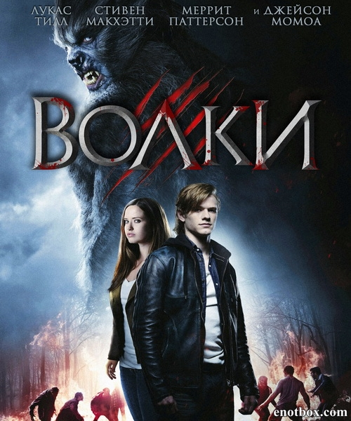 Волки / Wolves (2014/WEB-DL/WEB-DLRip)