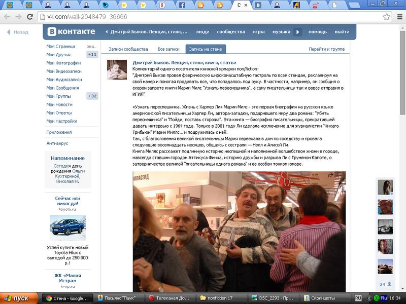 Сообщество Дм. Быкова в ВК