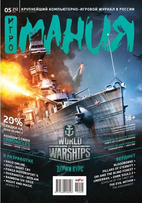 Журнал Игромания май 2015