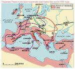 Падение Рима и распространение христианства, ок. 500 г.jpg