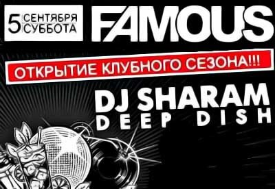 FAMOUS: �������� �������� ������ FAMOUS - mixed by ...