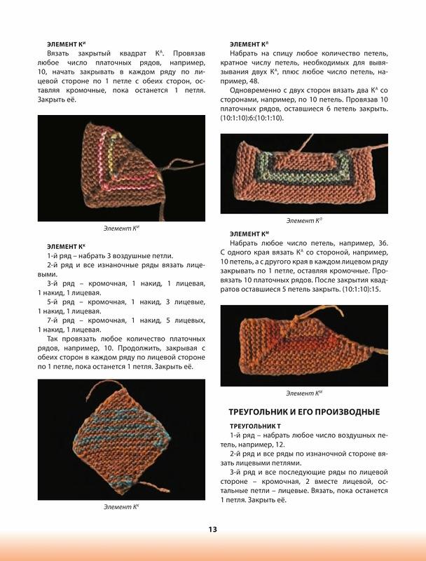 Вязание спицами пэчворк соединение деталей 2