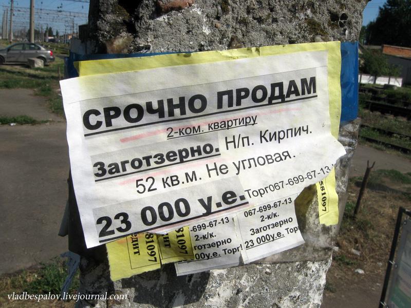 2015-07-27 Хмельницький_(79).JPG