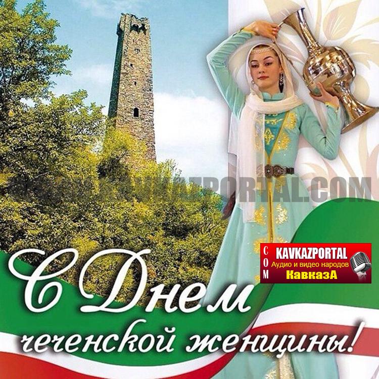 Поздравления с днем чеченских женщин