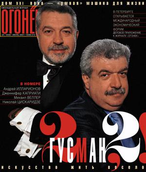 1b Ogoniok 4699-cover.jpg