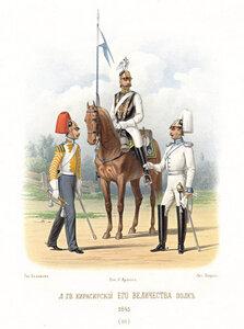 Штаб-трубач, рядовой и обер-офицер Л. гв. Кирасирского Е.В. полка 1845–1846-48 гг.