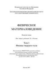 Книга Физическое материаловедение, Физика твердого тела, Том 1, Калин Б.А., 2007