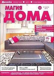 Журнал Магия дома №10 2014