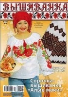 Журнал Українська вишивка №96 (4) 2013