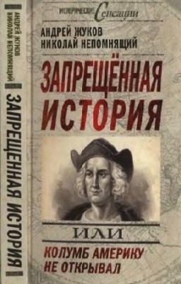 Книга Жуков А. - Запрещённая история, или Колумб Америку не открывал