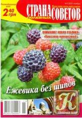 Журнал Книга Страна полезных советов № 11 2013