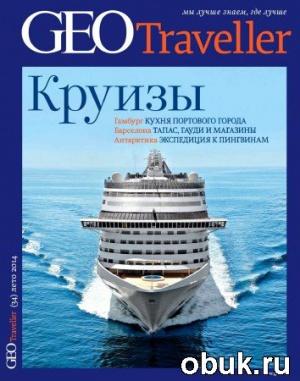 Журнал GEO Traveller №34 (лето 2014)