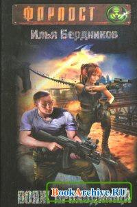 Книга Вояж Проходимца