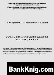 Книга Горнотехнические здания и сооружения