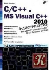 Книга C/C++ и MS Visual C++ 2010 для начинающих