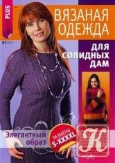 Книга Вязаная одежда для солидных дам № 1(10) (февраль 2013)
