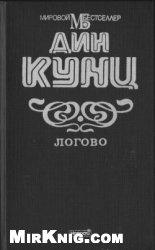 Книга Логово