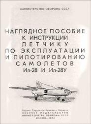Книга Наглядное пособие к инструкции летчику по эксплуатации и пилотированию самолетов Ил-28 и Ил-28У