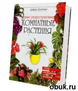 Книга Самые распространенные комнатные растения