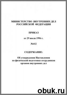 Наставление по физической подготовке сотрудников органов внутренних дел (НФП-96)