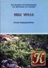Книга Ивы Урала. Атлас-определитель