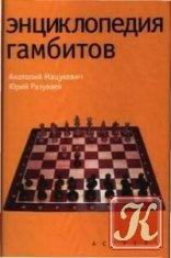 Книга Энциклопедия гамбитов