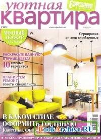 Журнал Уютная квартира №2 (февраль 2013).