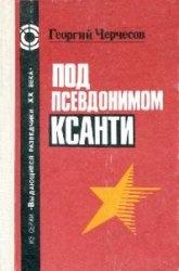 Книга Под псевдонимом Ксанти