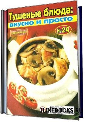 Журнал Золотая коллекция рецептов №24 (февраль 2013). Тушёные блюда: вкусно и просто