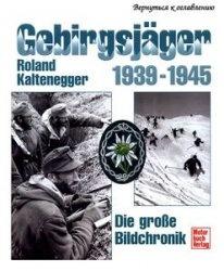 Книга Gebirgsjager 1939-1945: Die große Bildchronik