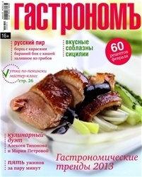 Журнал Гастрономъ №2 2013