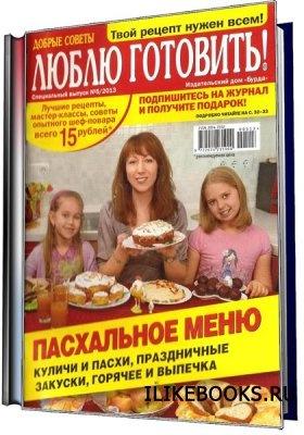 Люблю готовить. Спецвыпуск №5 (май 2013). Пасхальное меню. Россия