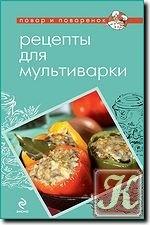 Книга Рецепты для мультиварки