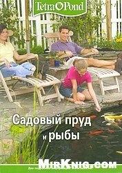 Журнал Садовый пруд и рыбы