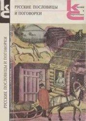 Книга Русские пословицы и поговорки
