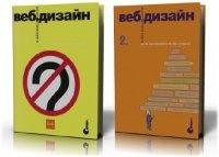 Книга Веб-дизайн, или не заставляйте меня думать Скачать pdf 26,29Мб