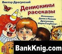 Аудиокнига Денискины рассказы.Синий кинжал мр3 10,2Мб