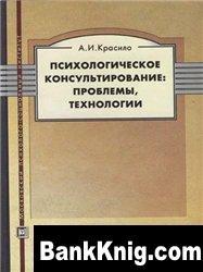 Книга Психологическое консультирование: проблемы, технологии: Учебное пособие pdf 39,12Мб