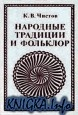 Книга Народные традиции и фольклор. Очерки теории