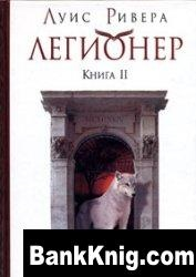 Книга Легионер. Книга 2 rtf 1,25Мб