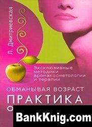 Книга Обманывая возраст. Практика омоложения pdf 5,2Мб