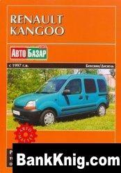 Renault Kangoo Руководство по ремонту и ТО djvu 7,68Мб